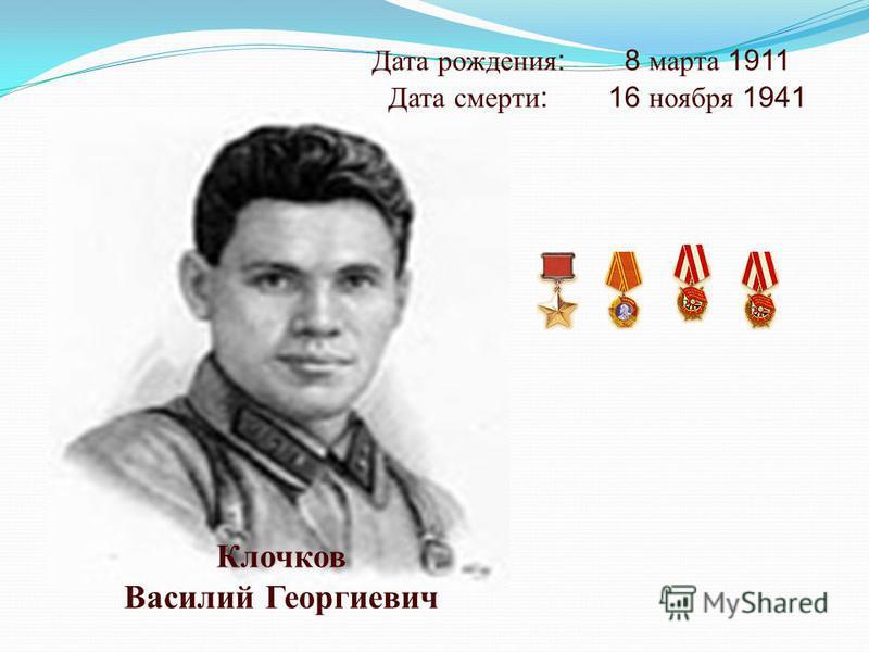 Дата рождения : 8 марта 1911 Дата смерти : 16 ноября 1941 Клочков Василий Георгиевич