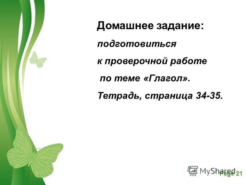 Free Powerpoint TemplatesPage 20 Здоровый образ жизни, Надо соблюдать, Чтобы быть успешным И не унывать.