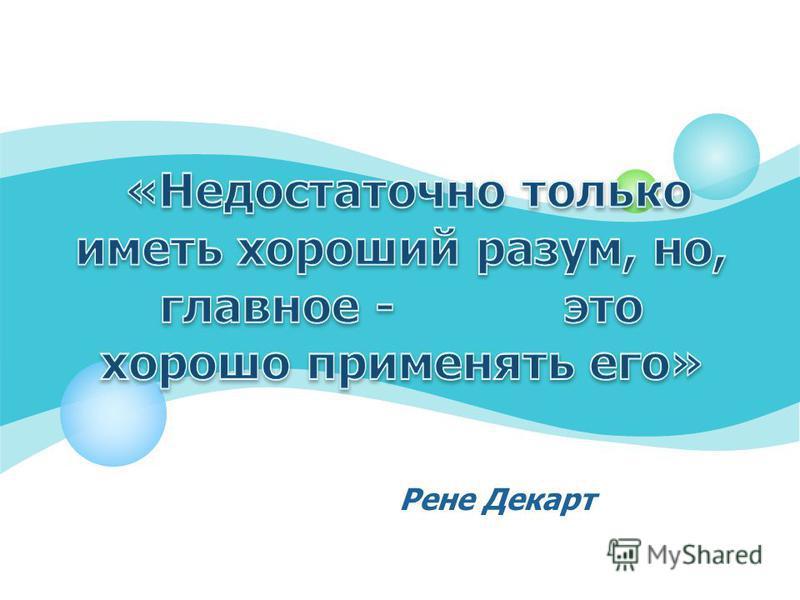 Рене Декарт