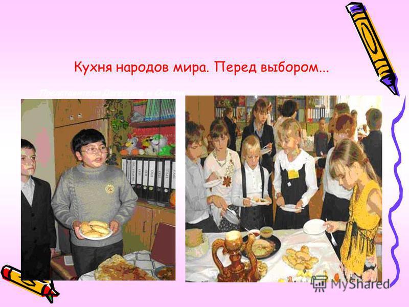 Кухня народов мира. Перед выбором... Представители Дагестана и Осетии Перед выбором