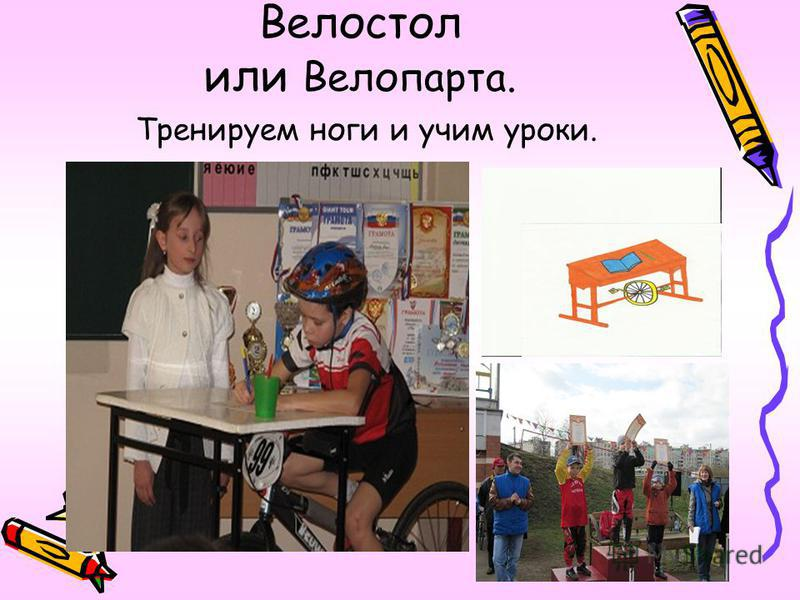 Велостол или Велопарта. Тренируем ноги и учим уроки.