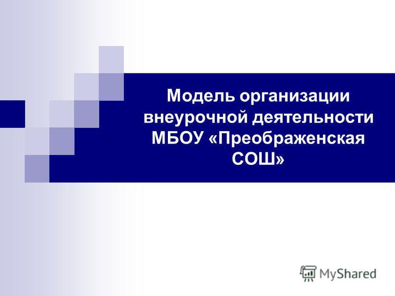 Модель организации внеурочной деятельности МБОУ «Преображенская СОШ»