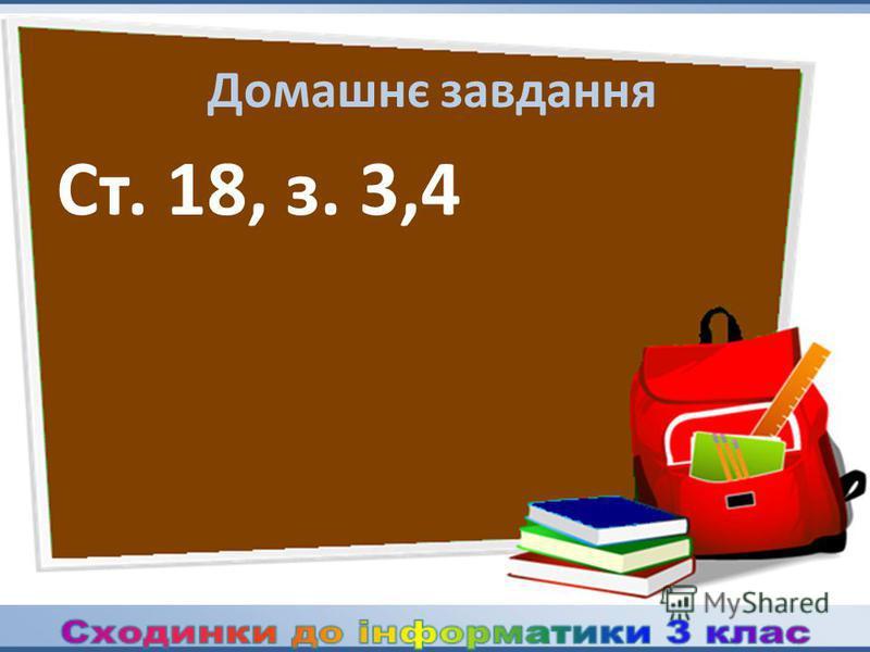 Домашнє завдання Ст. 18, з. 3,4