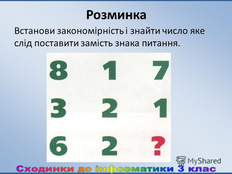 Розминка Встанови закономірність і знайти число яке слід поставити замість знака питання.