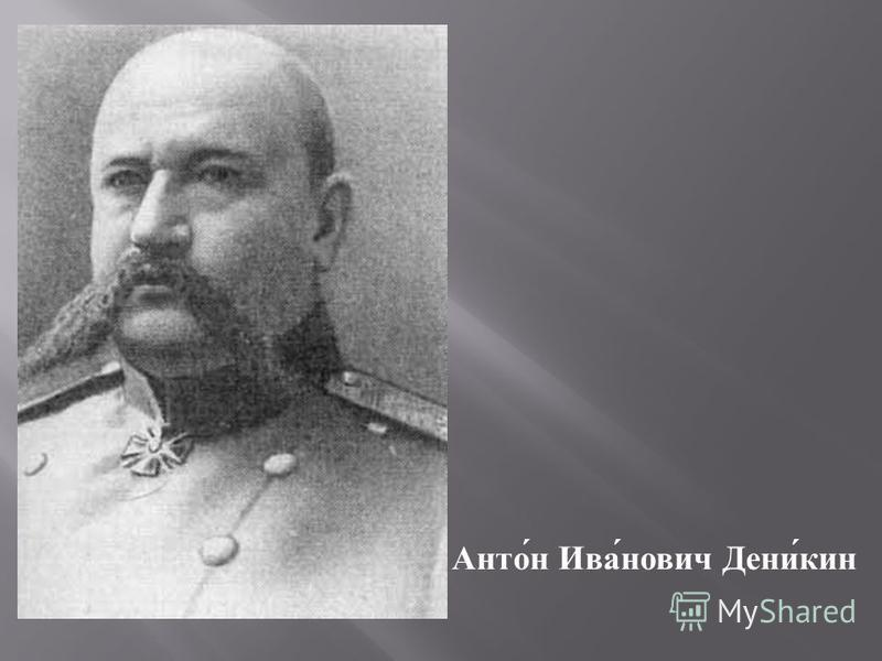Анто́н Ива́нович Дени́кин