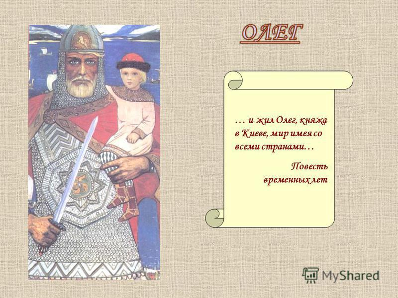 … и жил Олег, княжа в Киеве, мир имея со всеми странами… Повесть временных лет