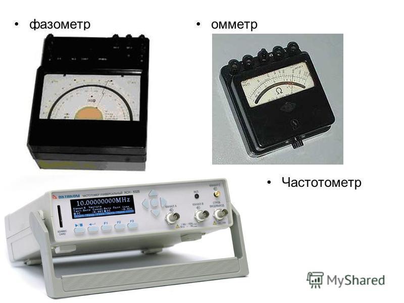 фазометромметр Частотометр