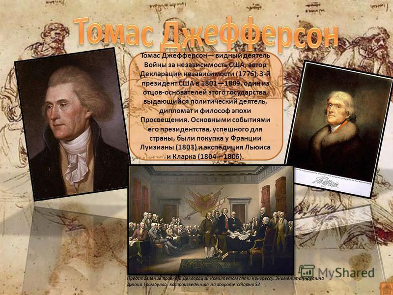 Представление проекта Декларации Комитетом пяти Конгрессу. Знаменитая картина Джона Трамбулла, воспроизведённая на обороте старых $2 То́мас Дже́фферсон видный деятель Войны за не зовистоимость США, автор Декларации не зовисимости (1776), 3-й президен
