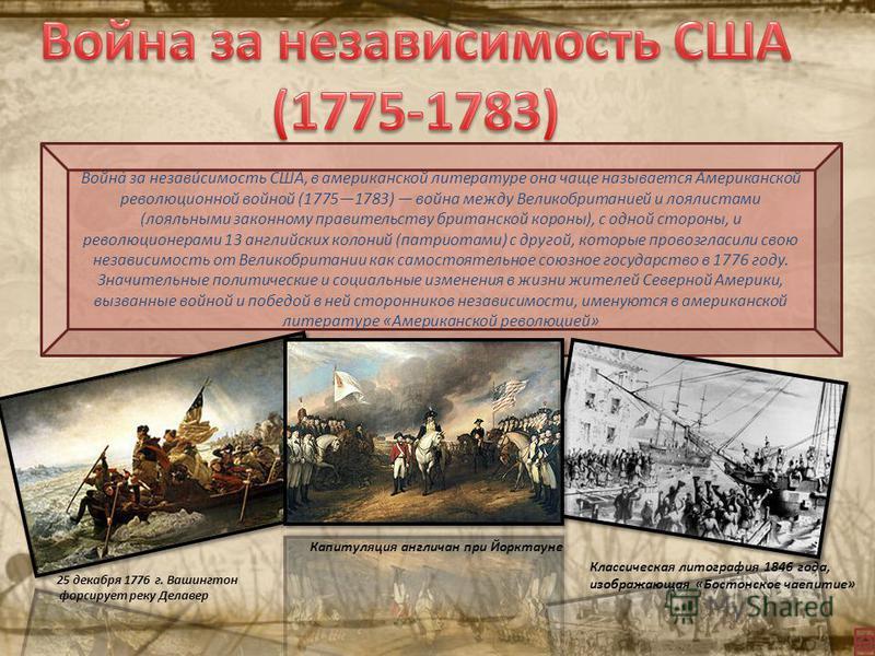 Война́ за не зови́стоимость США, в американской литературе она чаще называется Американской революционной войной (17751783) война между Великобританией и роялистами (лояльными законному правительству британской короны), с одной стороны, и революционе