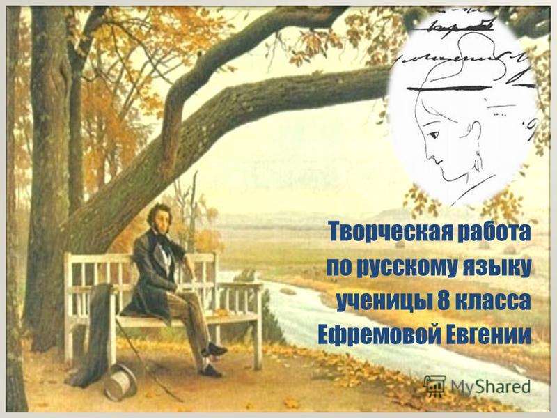 Творческая работа по русскому языку ученицы 8 класса Ефремовой Евгении