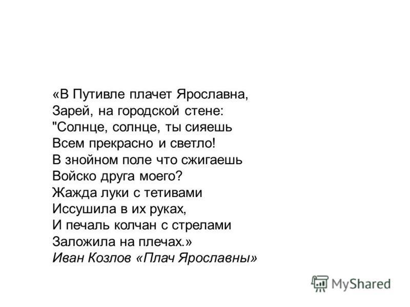 «В Путивле плачет Ярославна, Зарей, на городской стене: