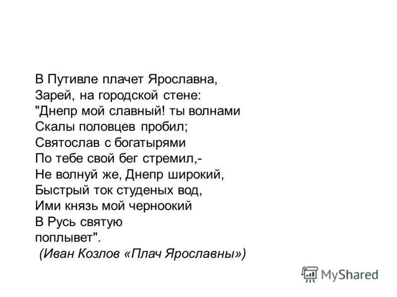 В Путивле плачет Ярославна, Зарей, на городской стене: