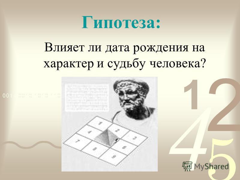 Гипотеза: Влияет ли дата рождения на характер и судьбу человека?