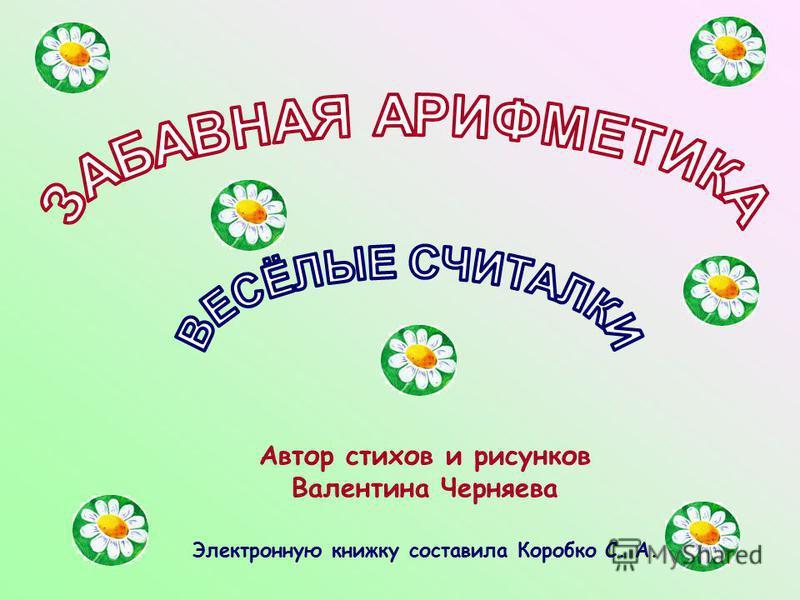 Автор стихов и рисунков Валентина Черняева Электронную книжку составила Коробко С. А.