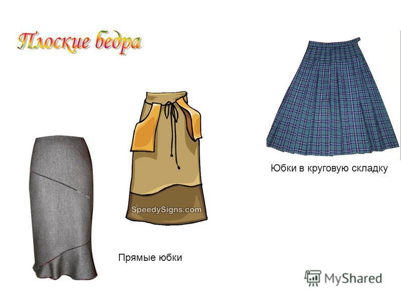 Юбки в круговую складку Прямые юбки