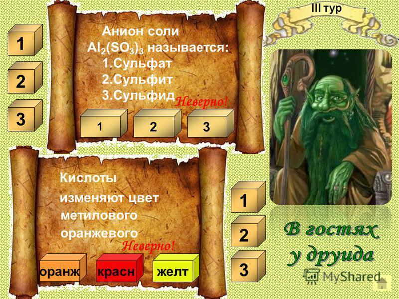 Число формул солей соляной кислоты: KCl, K 2 CO 3, H 2 SO 4, Ag 2 SO 4, KClO 3, MgO, ZnCl 2, Na 2 CO 3 ? 13 Неверно! 1 Число формул солей серной кислоты: KCl, Li 2 SO 4, K 2 CO 3, H 2 SO 4, KClO 3, MgSO 4, ZnCl 2, Na 2 CO 3 ? 13 Неверно! 1 2 2 II тур