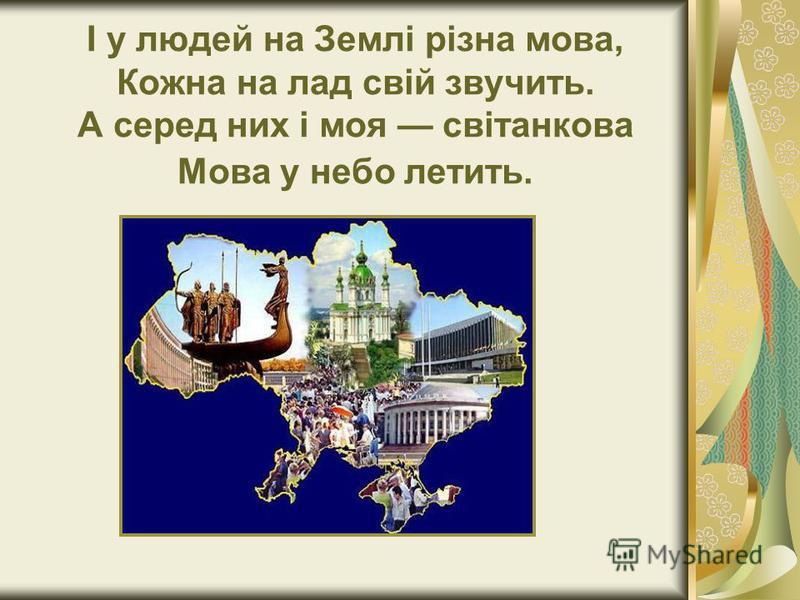 І у людей на Землі різна мова, Кожна на лад свій звучить. А серед них і моя світанкова Мова у небо летить.