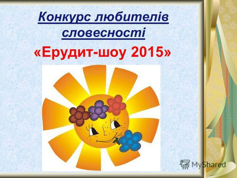 Конкурс любителів словесності «Ерудит-шоу 2015»