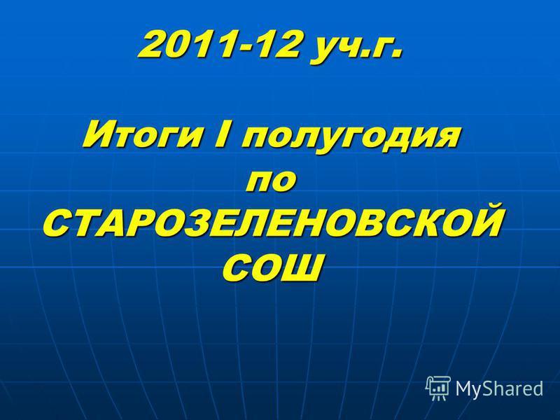 2011-12 уч.г. Итоги I полугодия по СТАРОЗЕЛЕНОВСКОЙ СОШ