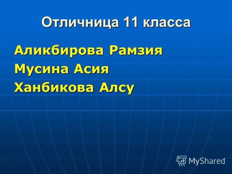 Отличница 11 класса Аликбирова Рамзия Мусина Асия Ханбикова Алсу