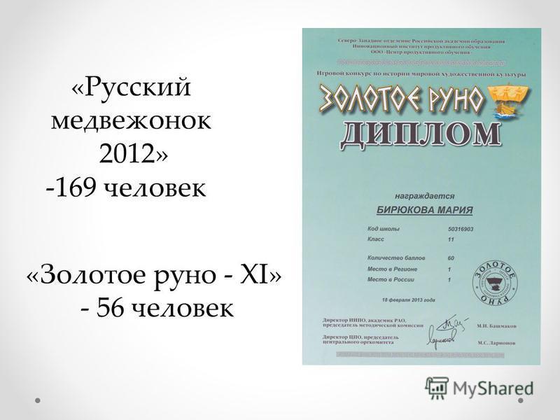 «Русский медвежонок 2012» -169 человек «Золотое руно - XI» - 56 человек