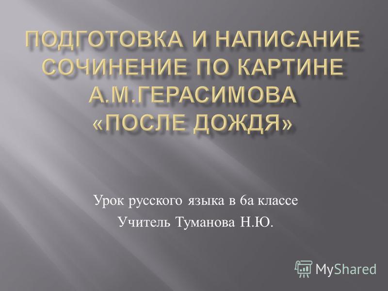 Урок русского языка в 6 а классе Учитель Туманова Н. Ю.