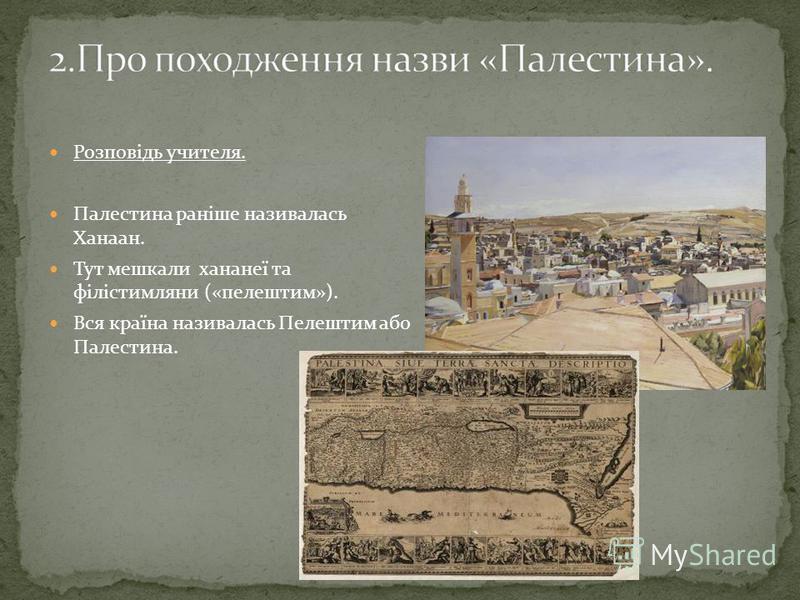 Розповідь учителя. Палестина раніше називалась Ханаан. Тут мешкали хананеї та філістимляни («пелештим»). Вся країна називалась Пелештим або Палестина.