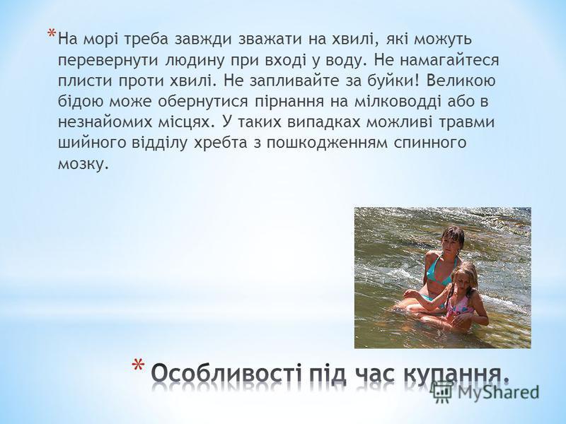* Будьте дуже обережні під час відпочинку на воді, щоб він був для Вас і Ваших рідних безпечним, весь час суворо дотримуйтеся порад рятувальників!