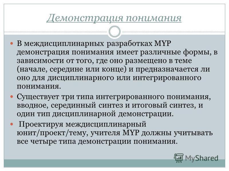 Демонстрация понимания В междисциплинарных разработках MYP демонстрация понимания имеет различные формы, в зависимости от того, где оно размещено в теме (начале, середине или конце) и предназначается ли оно для дисциплинарного или интегрированного по