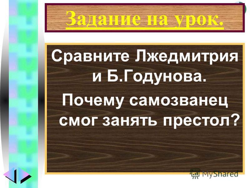 Меню Задание на урок. Сравните Лжедмитрия и Б.Годунова. Почему самозванец смог занять престол?