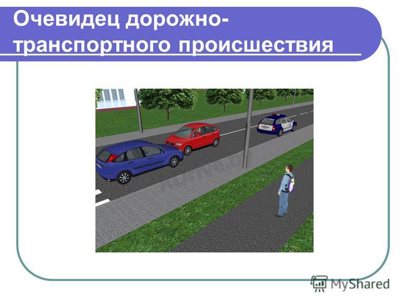 Очевидец дорожно- транспортного происшествия