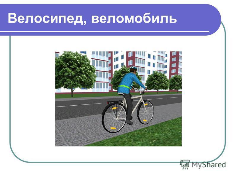 Велосипед, веломобиль