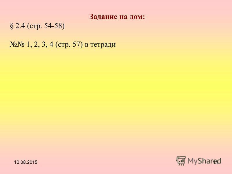12.08.201514 Задание на дом: § 2.4 (стр. 54-58) 1, 2, 3, 4 (стр. 57) в тетради
