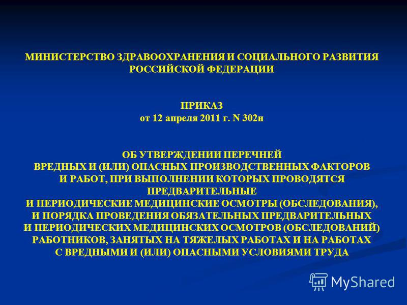 МИНИСТЕРСТВО ЗДРАВООХРАНЕНИЯ И СОЦИАЛЬНОГО РАЗВИТИЯ РОССИЙСКОЙ ФЕДЕРАЦИИ ПРИКАЗ от 12 апреля 2011 г. N 302 н ОБ УТВЕРЖДЕНИИ ПЕРЕЧНЕЙ ВРЕДНЫХ И (ИЛИ) ОПАСНЫХ ПРОИЗВОДСТВЕННЫХ ФАКТОРОВ И РАБОТ, ПРИ ВЫПОЛНЕНИИ КОТОРЫХ ПРОВОДЯТСЯ ПРЕДВАРИТЕЛЬНЫЕ И ПЕРИОД