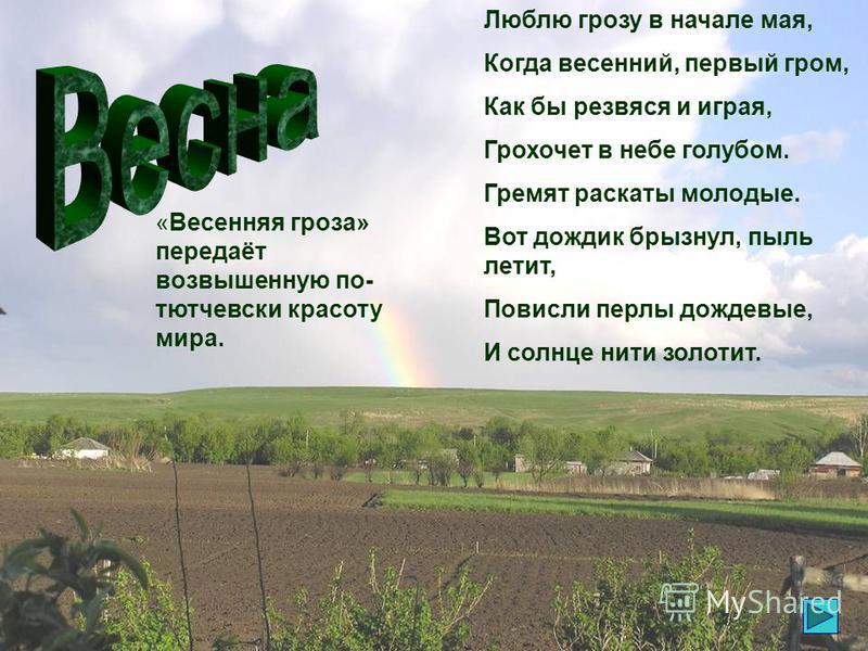 Мы видим и слышим звуки природы от апрельского бурного таяния снегов до тёплых, майских дней Тютчев неповторимо запечатлел в своих стихотворениях все четыре времени года.