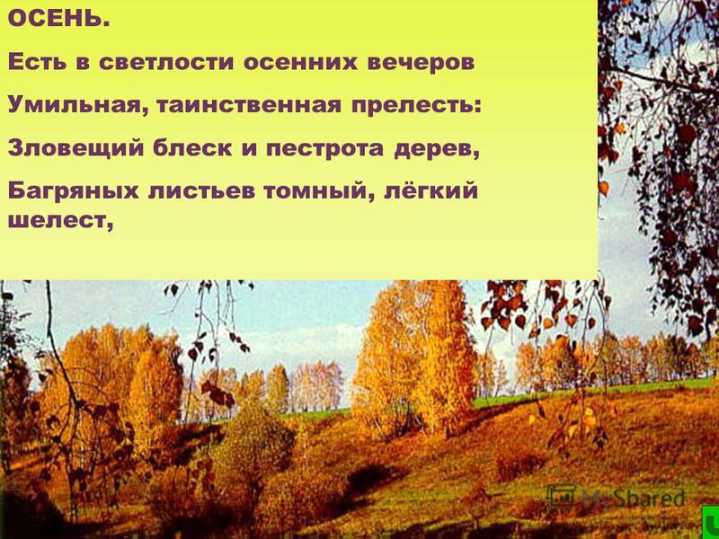 Ветры тёплого порывы, Дальний гром и дождь порой… Зеленеющие нивы Зеленее под грозой. Вот пробилось из-за тучи Синей молнии струя – Пламень белый и летучий Окаймил её поля. Неохотно и несмело Солнце всходит на поля. Чу, за тучей прогремело, Принахмур