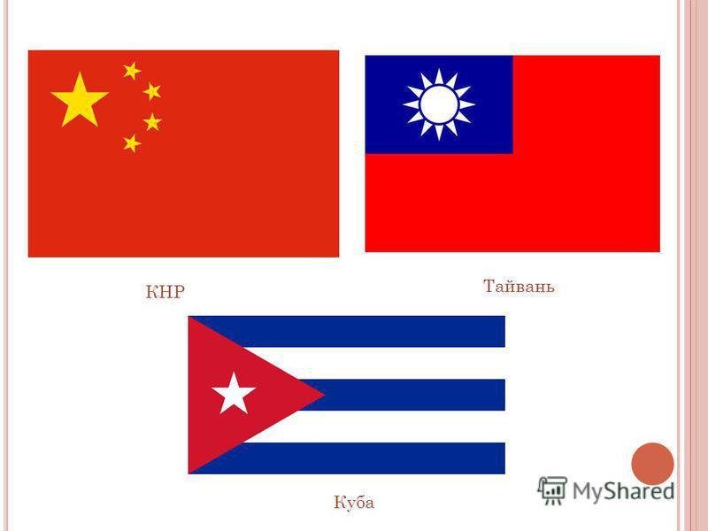 КНР Тайвань Куба