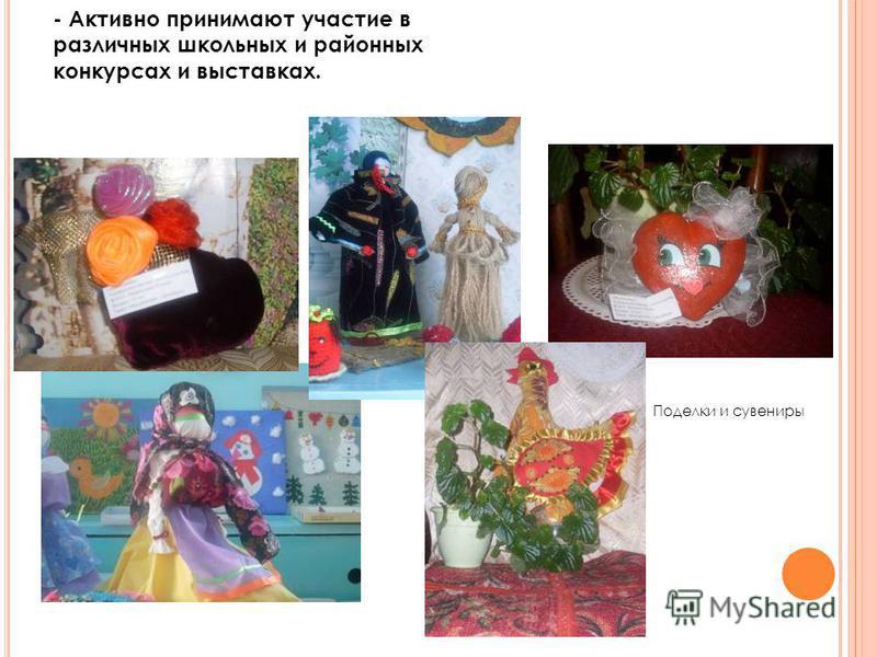 Поделки и сувениры - Активно принимают участие в различных школьных и районных конкурсах и выставках.