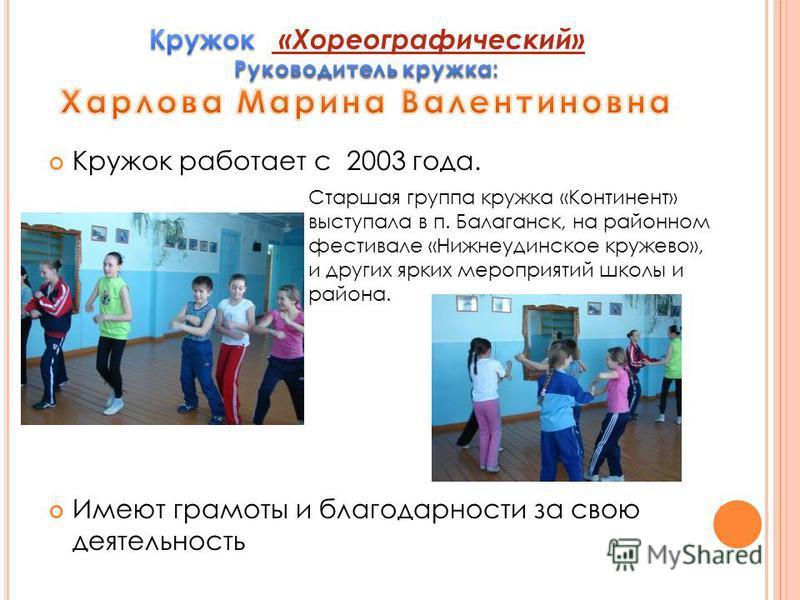 Кружок работает с 2003 года. Имеют грамоты и благодарности за свою деятельность Старшая группа кружка «Континент» выступала в п. Балаганск, на районном фестивале «Нижнеудинское кружево», и других ярких мероприятий школы и района.