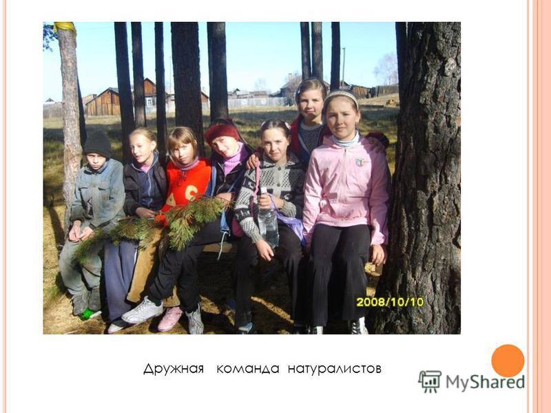 Дружная команда натуралистов