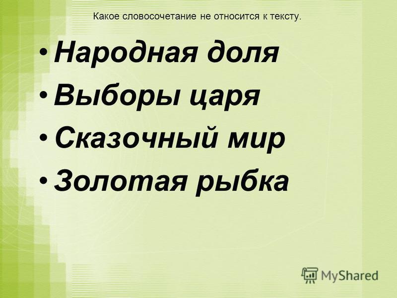 Какое словосочетание не относится к тексту. Народная доля Выборы царя Сказочный мир Золотая рыбка