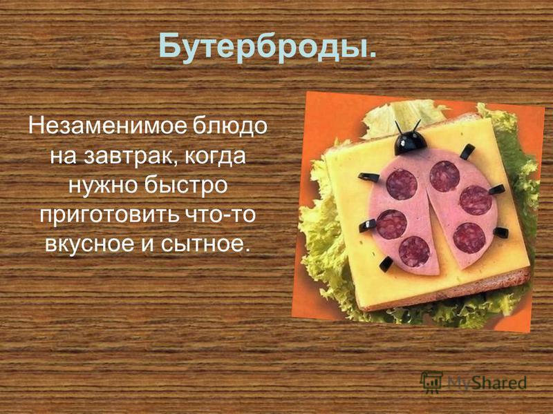 Бутерброды. Незаменимое блюдо на завтрак, когда нужно быстро приготовить что-то вкусное и сытное.