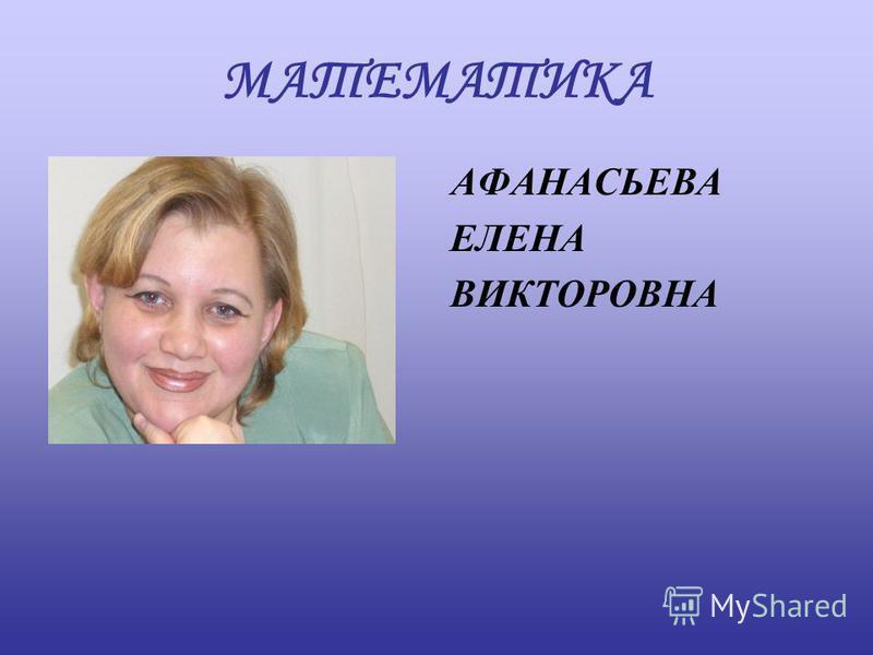 МАТЕМАТИКА АФАНАСЬЕВА ЕЛЕНА ВИКТОРОВНА