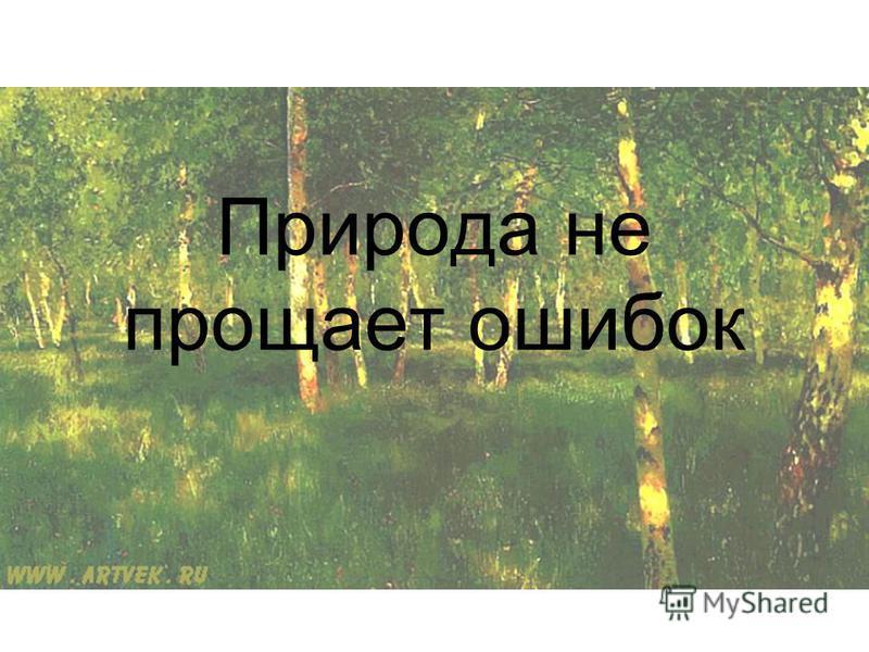 Природа не прощает ошибок