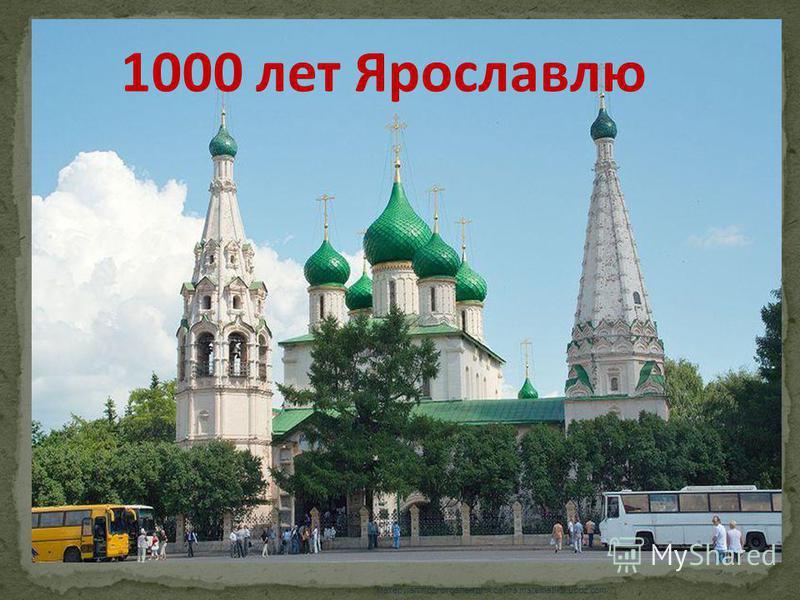 1000 лет Ярославлю материал подготовлен для сайта matematika.ucoz.com