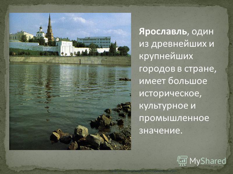 Ярославль, один из древнейших и крупнейших городов в стране, имеет большое историческое, культурное и промышленное значение. материал подготовлен для сайта matematika.ucoz.com