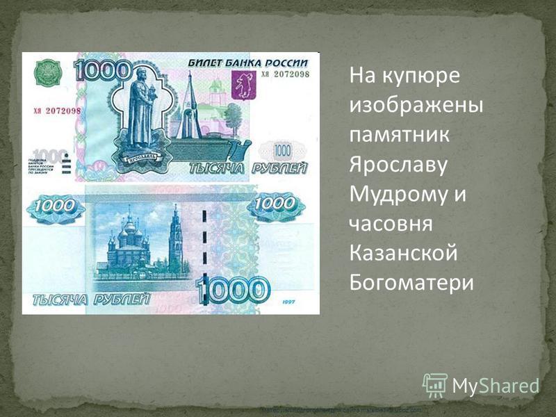 На купюре изображены памятник Ярославу Мудрому и часовня Казанской Богоматери материал подготовлен для сайта matematika.ucoz.com