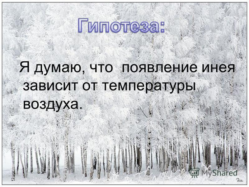 Я думаю, что появление инея зависит от температуры воздуха.
