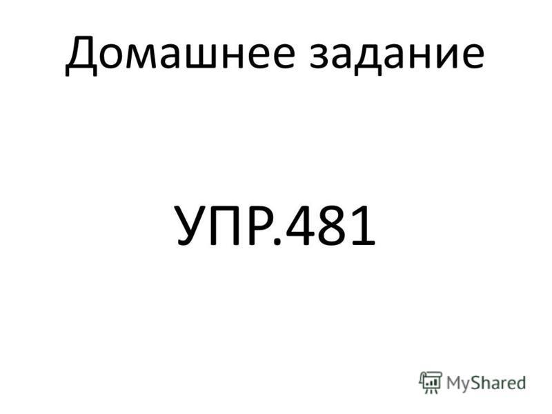 Домашнее задание УПР.481