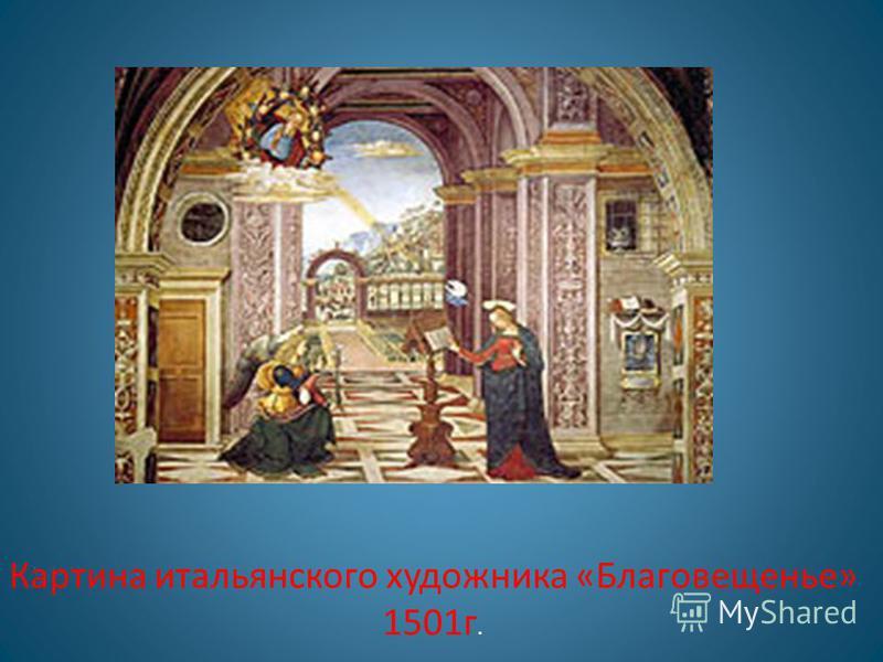 Картына итальянского художника «Благовещенье» 1501 г.